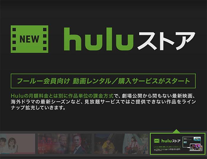 「Huluストア」が新しくスタート!Hulu、U-NEXT、amazonプライムビデオの違いはどうなる?