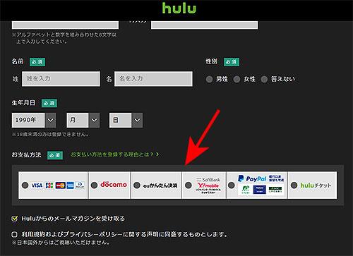Huluの登録の仕方・手順