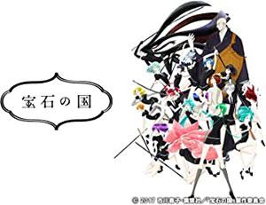 【U-NEXT】アニメ 宝石の国