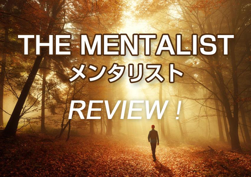 【海外ドラマ】「THE MENTALIST/メンタリスト」はメチャ面白い!大ヒット犯罪心理サスペンスをネタバレ無しで紹介!