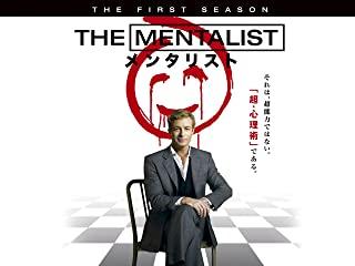 【海外ドラマ】「THE MENTALIST/メンタリスト」